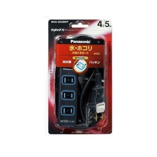 日本限定 Panasonic WHA2554BKP パナソニック 大規模セール ザ タップX 4コ口 5m タップ 延長コード ブラック コード パッキン付コンセント 安全設計扉