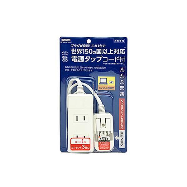 正規逆輸入品 YAZAWA HPM6AC3WH ヤザワ 海外用 通販 タップ マルチ変換 3個口
