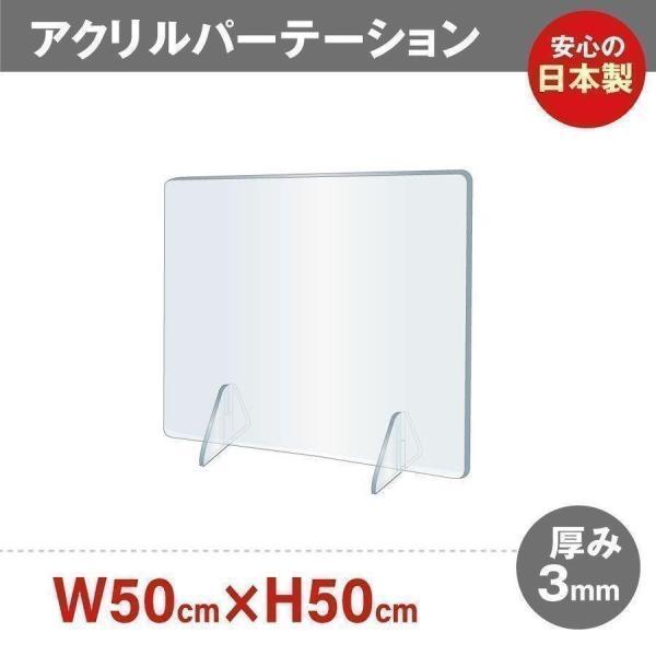 日本製 アクリルパーテーション 透明 W500xH500mm  デスク用仕切り板 アクリル板 間仕切り  衝立 飛沫防止 組立式 卓上パネル(jap-r5050) bestsign