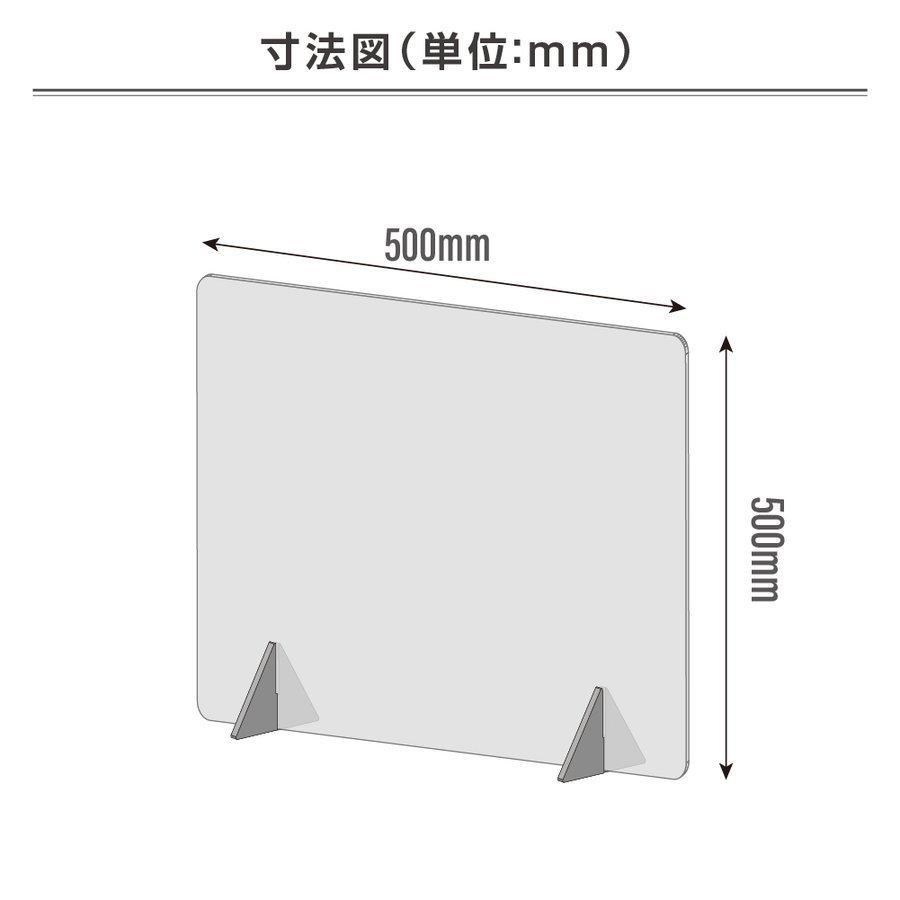 日本製 アクリルパーテーション 透明 W500xH500mm  デスク用仕切り板 アクリル板 間仕切り  衝立 飛沫防止 組立式 卓上パネル(jap-r5050) bestsign 02