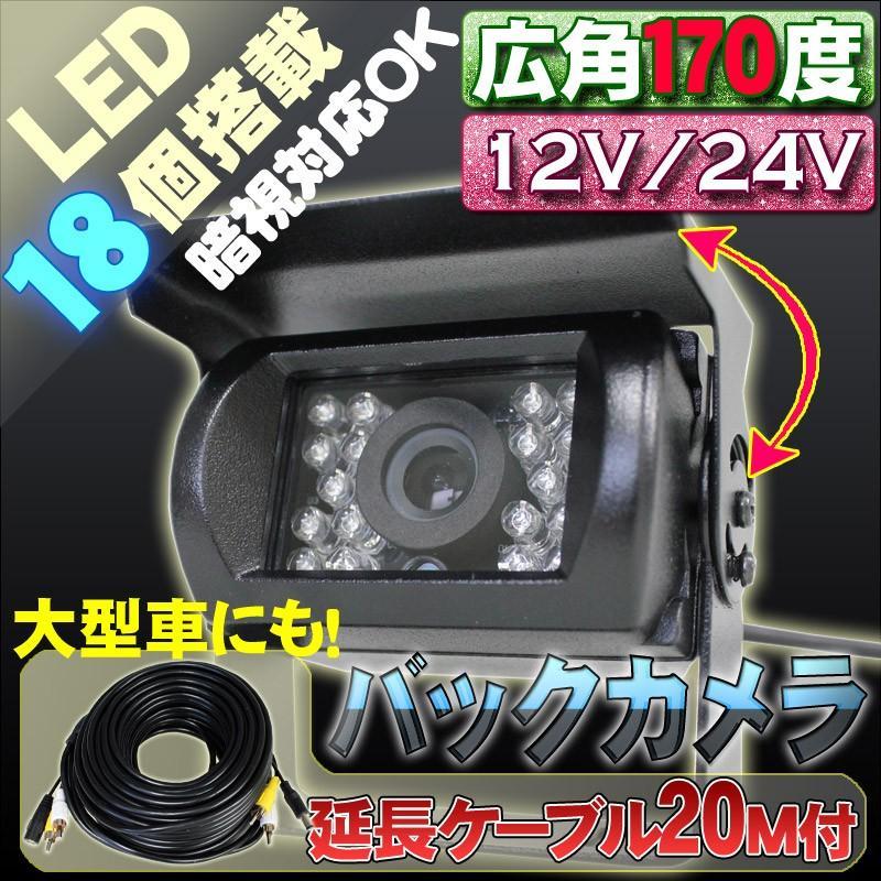バックカメラ 広角170度 映像ケーブル20m付き 防水 12V/24V対応