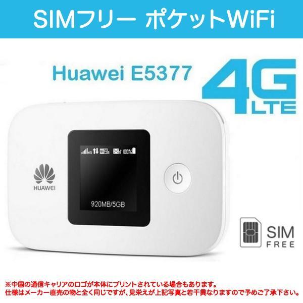 [未使用品] SIMフリー ポケットWiFiルーター Huawei E5377シリーズ(海外版) ホワイト ( 3G/4G LTE対応) 国内海外対応 (商品コード:141) 送料無料|bestsupplyshop