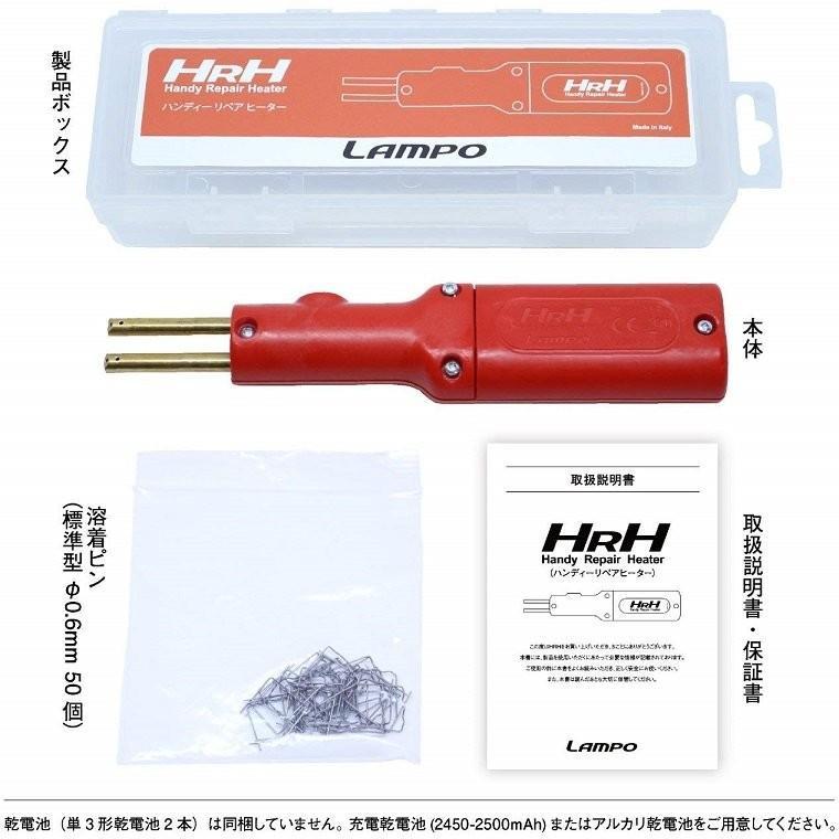 LAMPO LA-04 【日本ブランド 1年保証】 HRH ハンディーリペアヒーター ワイヤレス プラスチックリペアキット コードレス 無線 乾電池式 besttools
