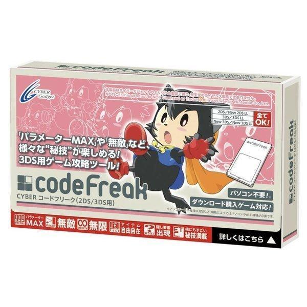 コードフリーク CYBER ( 2DS / 3DS 用)  New2DS LL