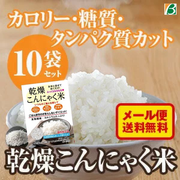 乾燥こんにゃく米 40g×10袋
