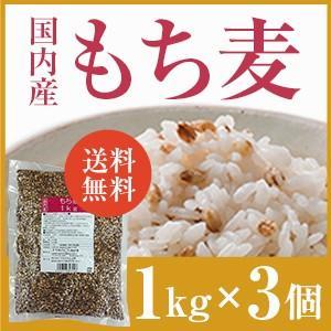 業務用再開! ベストアメニティ 国内産 もち麦 1kg×3袋 国産 水溶性 食物繊維 大麦 βグルカン ダイエット もちむぎ|beta