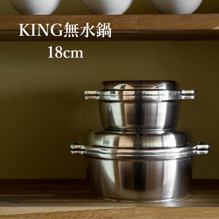 KING無水鍋 18cm|betterlivingshop
