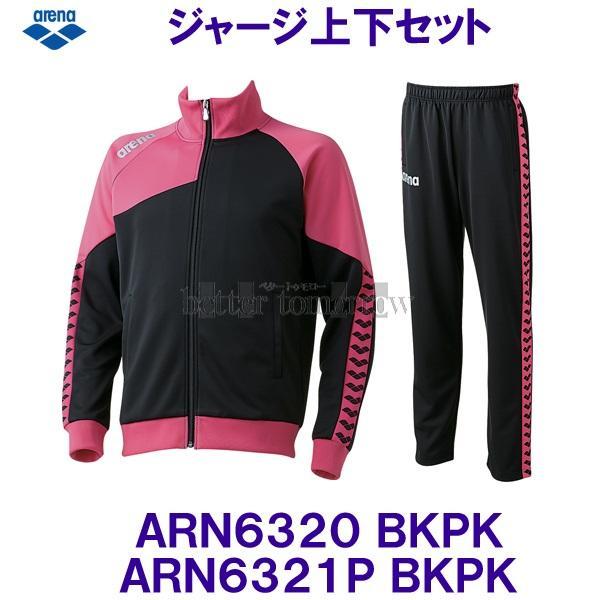 好きに アリーナ arena【2019FW BKPK】チームラインジャージ上下セット ARN6320 ARN6320 BKPK ブラック×ピンク ARN6321P アリーナ BKPK ブラック×ピンク, リトルプリンセス:ad1649b2 --- airmodconsu.dominiotemporario.com