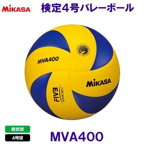 ミカサMIKASA【2019FW】バレーボール MVA400【検定球4号】
