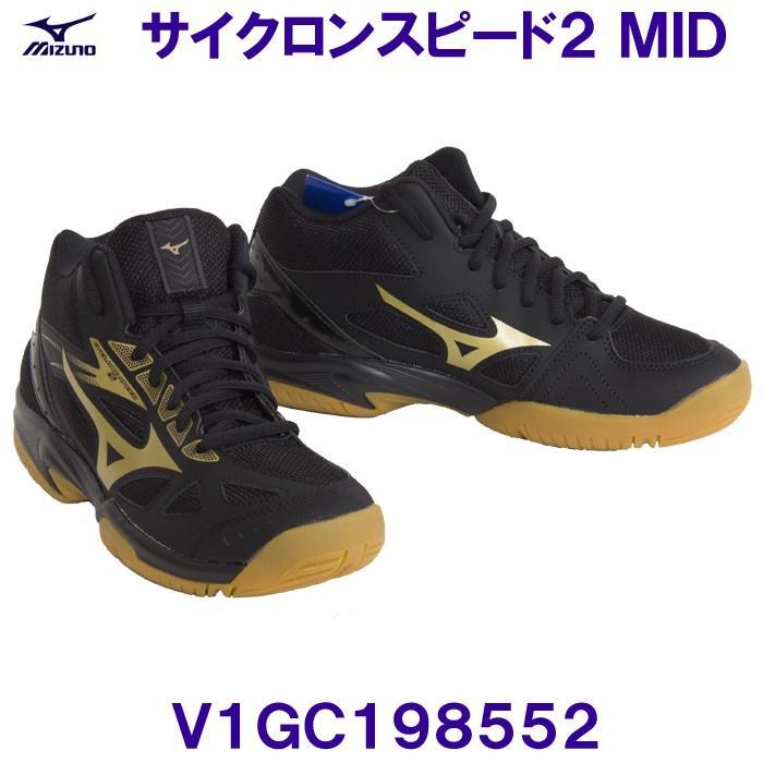 ミズノ MIZUNO 【2019FW】 バレーボールシューズ V1GC198552 サイクロンスピード2 MID ブラック×ゴールド レディース 女子