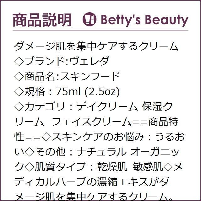 ヴェレダ スキンフード  2.5oz/71g (デイクリーム) bettysbeauty 02