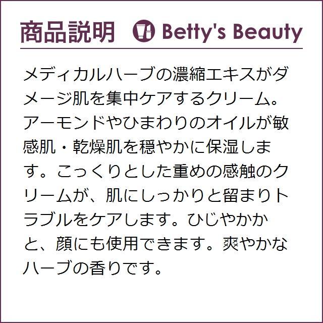 ヴェレダ スキンフード  2.5oz/71g (デイクリーム) bettysbeauty 03