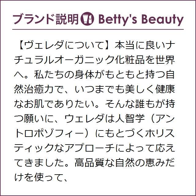 ヴェレダ スキンフード  2.5oz/71g (デイクリーム) bettysbeauty 04