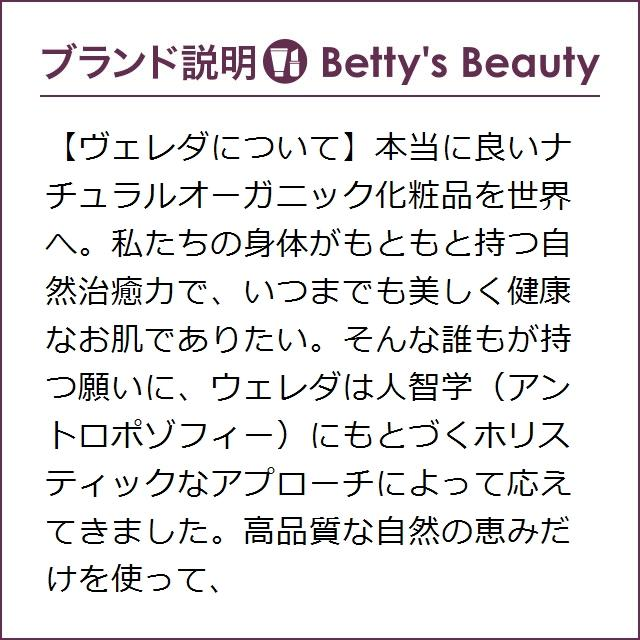 ヴェレダ カレンドラ ベビーミルクローション  200ml (ボディローション)|bettysbeauty|05
