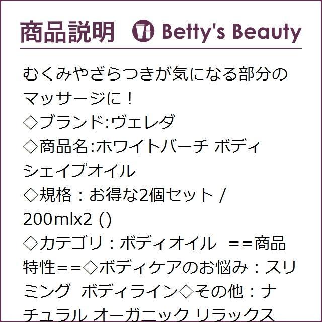 ヴェレダ ホワイトバーチ ボディシェイプオイル お得な2個セット 200mlx2 (ボディオイル)|bettysbeauty|02
