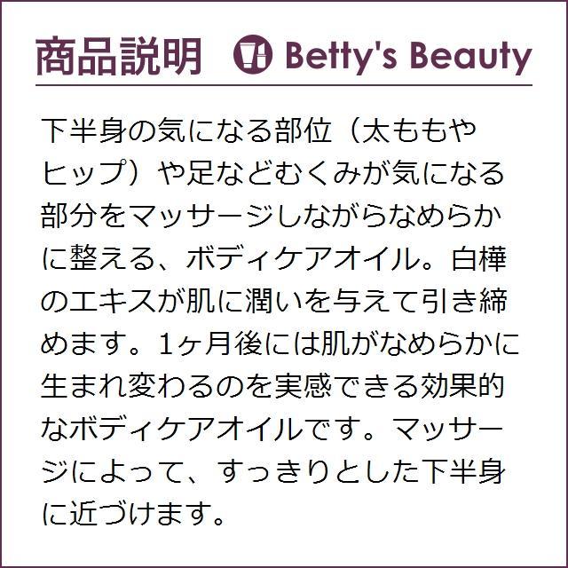 日本未発売 ヴェレダ ホワイトバーチ ボディシェイプオイル  200ml BIGサイズ (ボディオイル) 【代引・カード決済のみ】 bettysbeauty 03