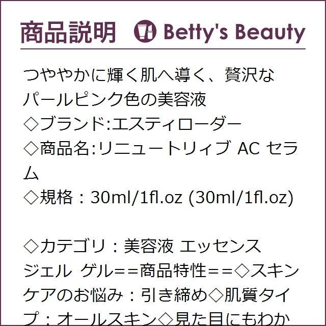 エスティローダー リニュートリィブ AC セラム  30ml/1fl.oz (美容液)|bettysbeauty|02