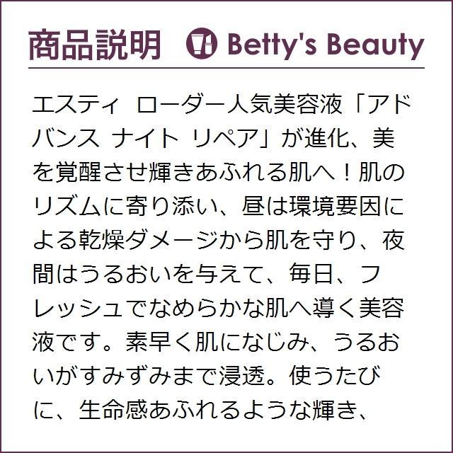 日本未発売 エスティローダー アドバンス ナイト リペア SMR コンプレックス 国内未発売... bettysbeauty 03