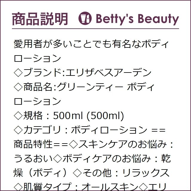 日本未発売 エリザベスアーデン グリーンティー ボディローション  500ml (ボディローション) bettysbeauty 02