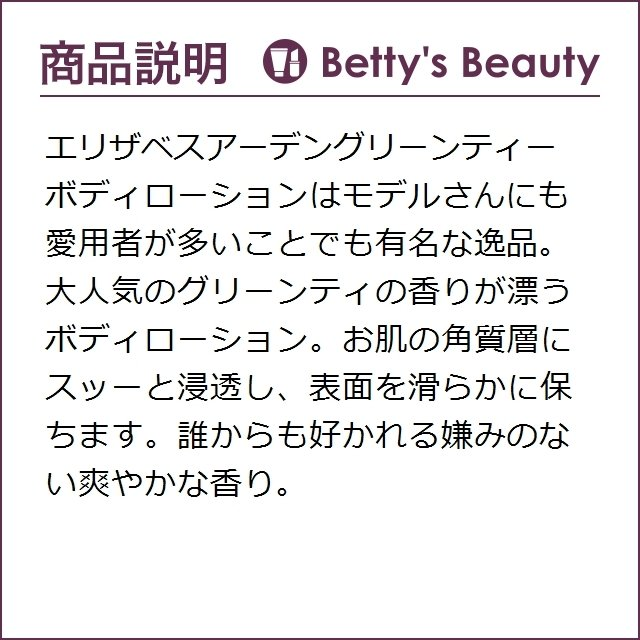 日本未発売 エリザベスアーデン グリーンティー ボディローション  500ml (ボディローション) bettysbeauty 03