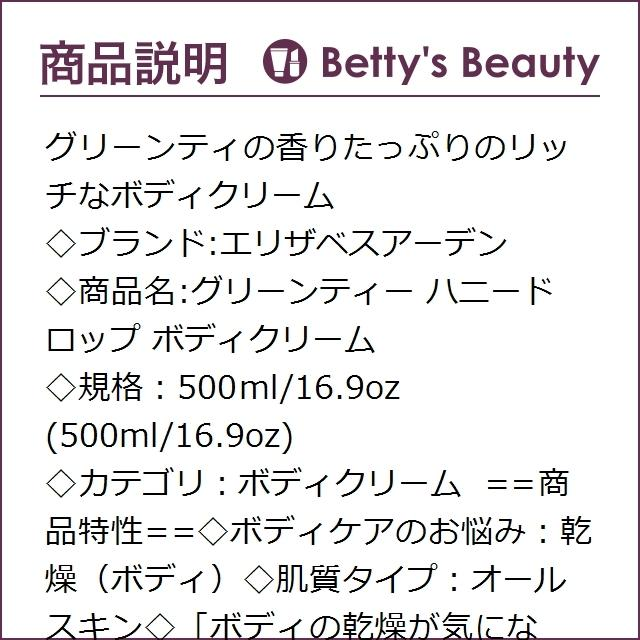 日本未発売 エリザベスアーデン グリーンティー ハニードロップ ボディクリーム  500ml/16.9o... bettysbeauty 02