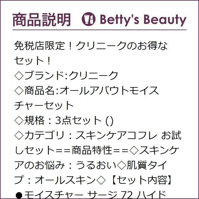 日本未発売|クリニーク オールアバウトモイスチャーセット  3点セット (スキンケアコフレ)|bettysbeauty|02