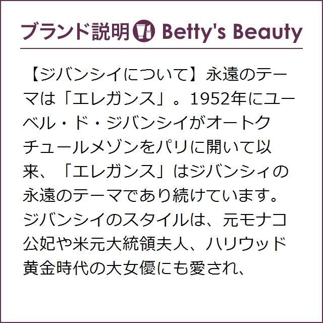 ジバンシイ ルージュ・ジバンシイ・リキッド No.205 コーラル・ポプリン 3ml (口紅)|bettysbeauty|06