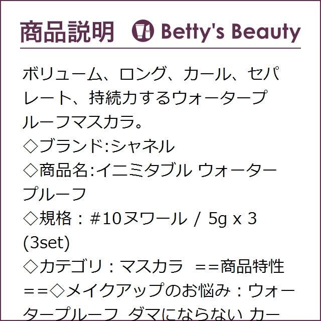 シャネル イニミタブル ウォータープルーフ #10ヌワール 5g x 3 (マスカラ) bettysbeauty 02
