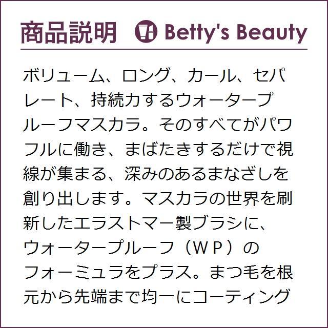 シャネル イニミタブル ウォータープルーフ #10ヌワール 5g x 3 (マスカラ) bettysbeauty 03