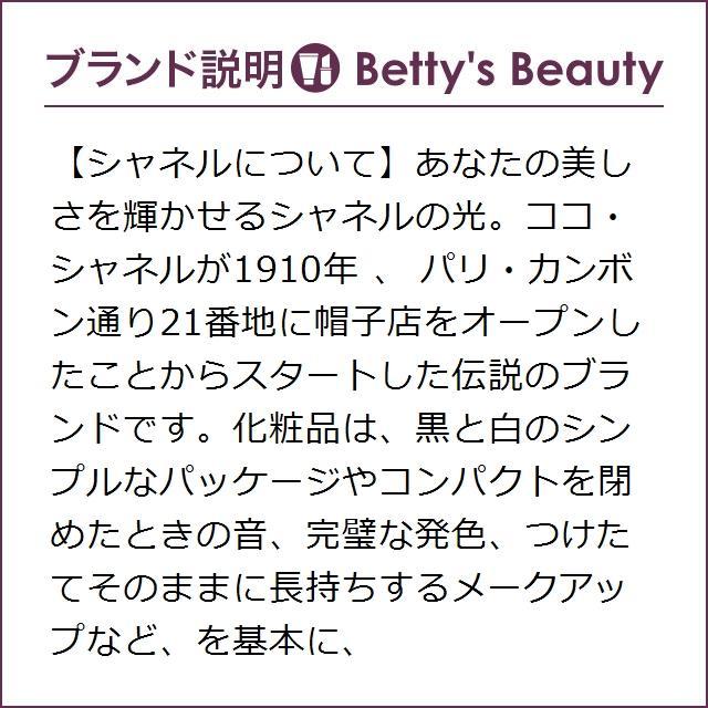 シャネル イニミタブル ウォータープルーフ #10ヌワール 5g x 3 (マスカラ) bettysbeauty 05