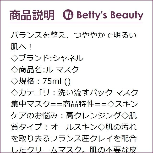 シャネル ル マスク  75ml (洗い流すパック・マスク) bettysbeauty 02