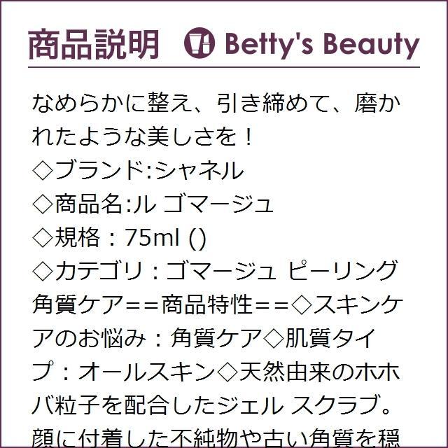 シャネル ル ゴマージュ  75ml (ゴマージュ・ピーリング)|bettysbeauty|02
