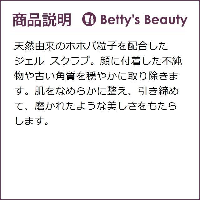 シャネル ル ゴマージュ  75ml (ゴマージュ・ピーリング)|bettysbeauty|03