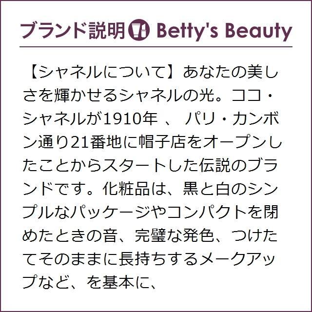 シャネル ル ゴマージュ  75ml (ゴマージュ・ピーリング)|bettysbeauty|04