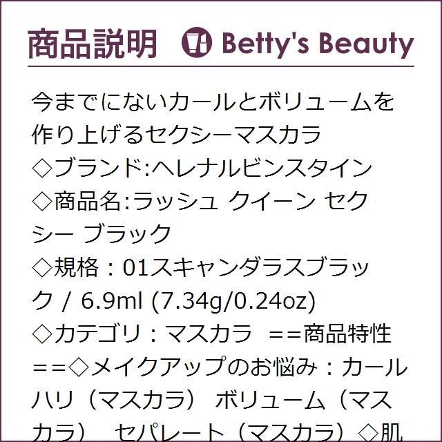 日本未発売|HR ラッシュ クイーン セクシー ブラック 01スキャンダラスブラック 6.9ml (...|bettysbeauty|02