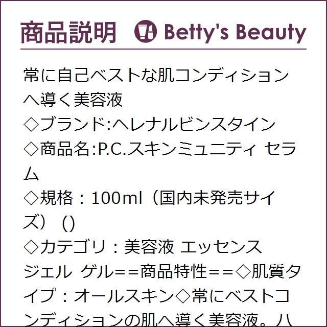 日本未発売|HR P.C.スキンミュニティ セラム  100ml(国内未発売サイズ) (美容液)|bettysbeauty|02