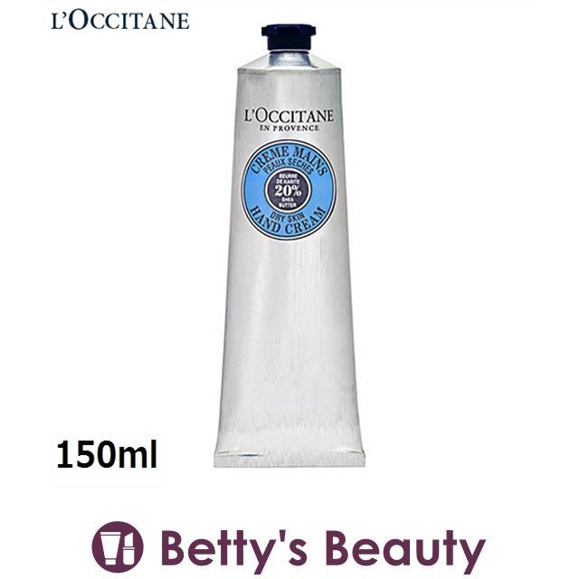 ロクシタン シア ハンドクリーム  150ml (ハンドクリーム)|bettysbeauty