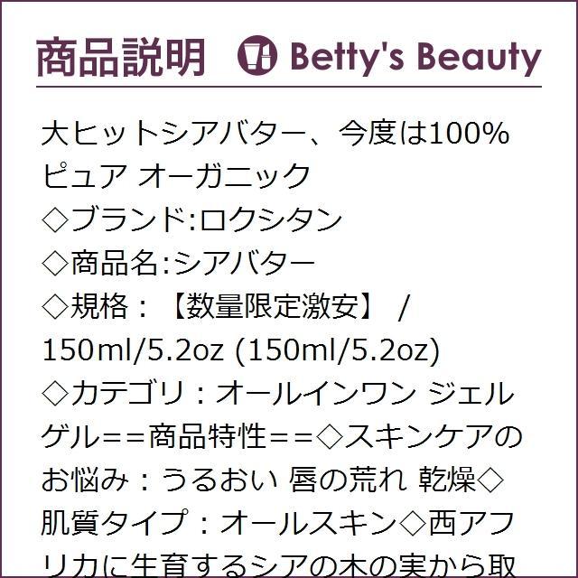 ロクシタン シアバター  150ml/5.2oz (オールインワン)|bettysbeauty|02