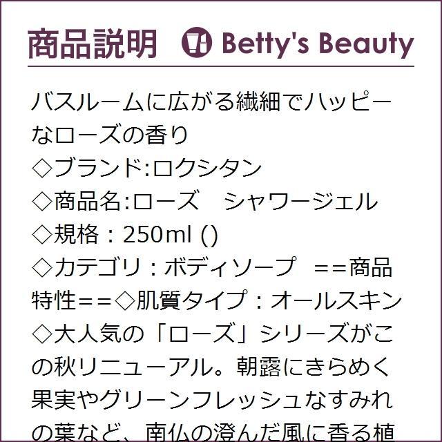 ロクシタン ローズ シャワージェル  250ml (ボディソープ) bettysbeauty 02