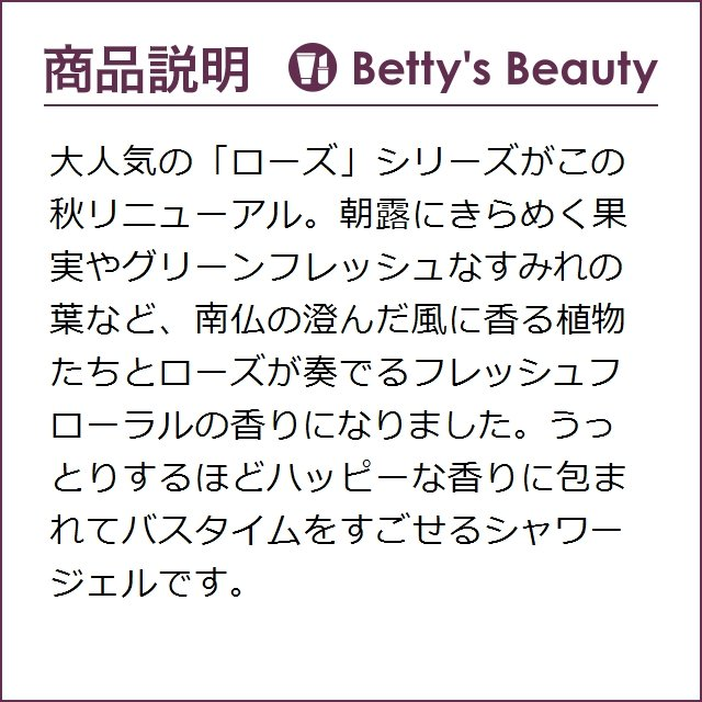 ロクシタン ローズ シャワージェル  250ml (ボディソープ) bettysbeauty 03