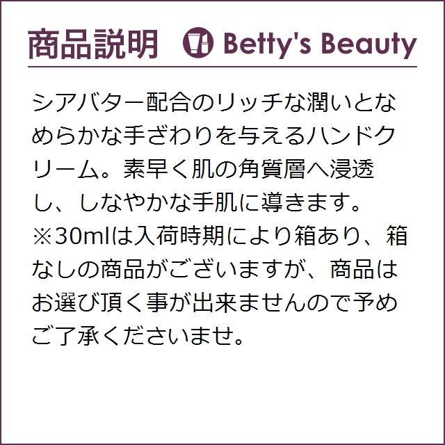 ロクシタン シア ハンドクリーム 【少々傷あり】 150ml (ハンドクリーム)|bettysbeauty|03