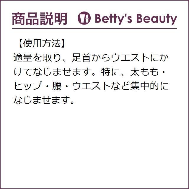 クラランス ボディ フィット 限定サイズ 400ml (ボディクリーム)|bettysbeauty|06