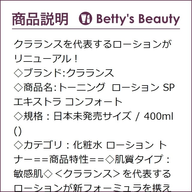日本未発売|クラランス トーニング ローション SP エキストラ コンフォート 日本未発売...|bettysbeauty|02