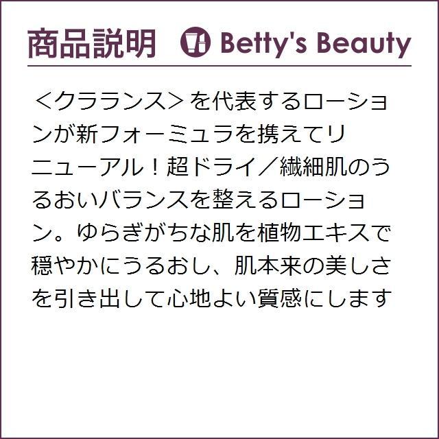 クラランス トーニング ローション SP エキストラ コンフォート  200ml (化粧水)|bettysbeauty|03