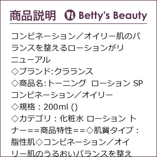 日本未発売|クラランス トーニング ローション SP コンビネーション/オイリー  200ml (...|bettysbeauty|02