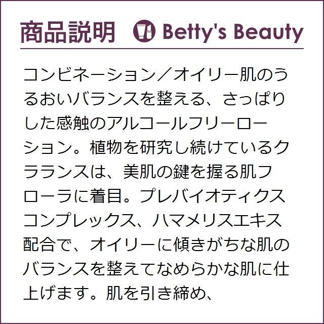 日本未発売|クラランス トーニング ローション SP コンビネーション/オイリー  200ml (...|bettysbeauty|03