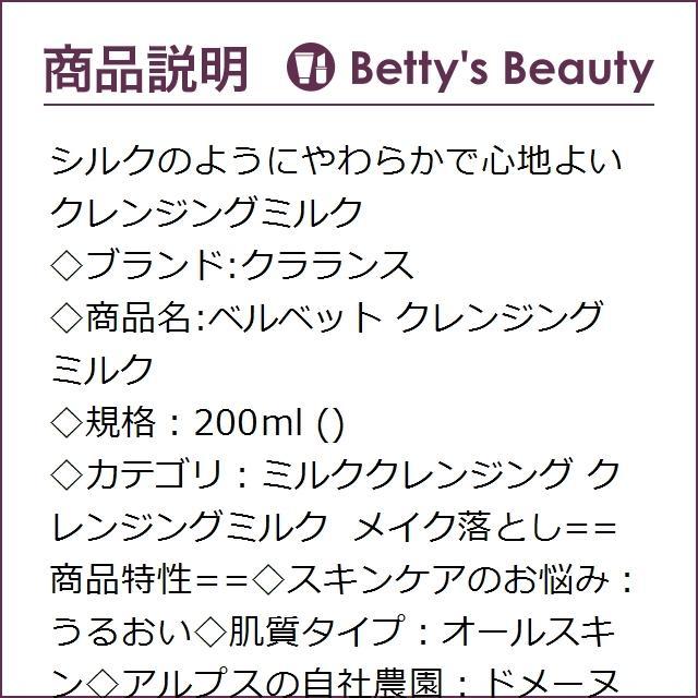 クラランス ベルベット クレンジング ミルク  200ml (ミルククレンジング) bettysbeauty 02