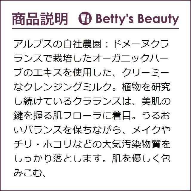 クラランス ベルベット クレンジング ミルク  200ml (ミルククレンジング) bettysbeauty 03
