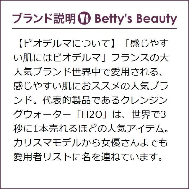ビオデルマ セビウムエクスフォリエイティング ジェル  100ml (ゴマージュ・ピーリング)|bettysbeauty|05