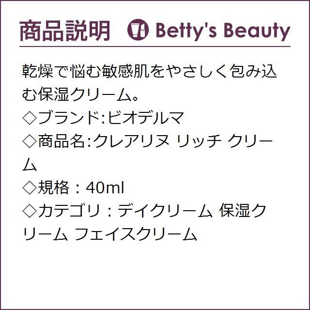 日本未発売|ビオデルマ クレアリヌ リッチ クリーム  40ml (デイクリーム)|bettysbeauty|02